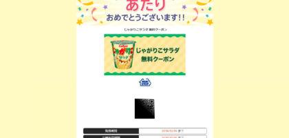 Yahoo!プレミアム懸賞で「じゃがりこ無料クーポン」が当選!