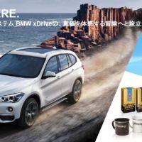 BMW xDriveを体感できる「BMW X1/X3」モニター1泊2日旅行懸賞!