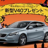 ボルボのハッチバック「新型V40」が当たる外国車懸賞!