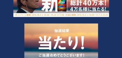 サントリーBOSSレインボーマウンテン引換券が当選!