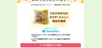 Yahoo!プレミアム懸賞でファミマの「カスタードシュー」が当選!