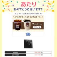 Yahoo!プレミアム懸賞で、ミニストップのコーヒーが当選!
