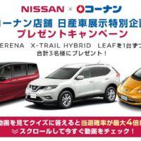 日産SERENA、X-TRAIL、LEAFが3名に当たる豪華すぎる車懸賞!