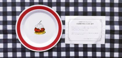 BOSSの全プレで辻口シェフ監修ホールケーキプレートが当選!