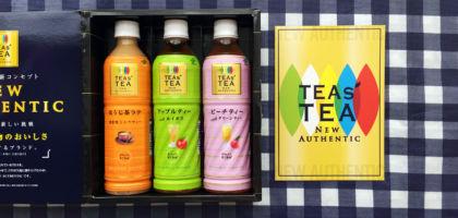 Twitter懸賞で第2弾NEW TEAs' TEA先行体験セットが当選!