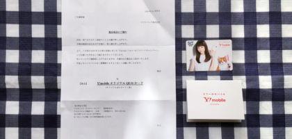 Y!mobileのTwitter懸賞で桐谷美玲のQUOカードが当選!