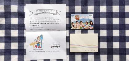 米久のハガキ懸賞で5,000円分のQUOカードが当選!