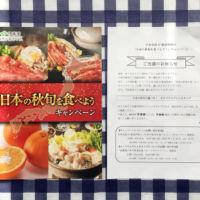 伊藤園「日本の秋旬」を食べようキャンペーンのカタログギフト当選!