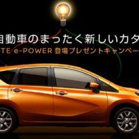 新しい電気自動車のカタチ「日産 NOTE e-POWER」が当たる懸賞!