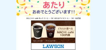 Yahoo!プレミアム懸賞でローソンコーヒーが当選!