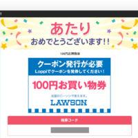 Yahoo!プレミアムの懸賞でローソンお買い物券が当選!