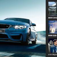 BMW M760Li試乗体験やラグジュアリーディナーが当たる豪華懸賞!
