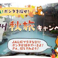 九州線往復航空券や、もつ鍋が当たる高額懸賞!