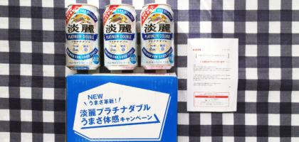キリンの大量懸賞で「淡麗プラチナダブル」3缶が当選!