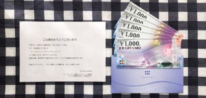 コーナン×アースのキャンペーンで5,000円分の商品券が当選!