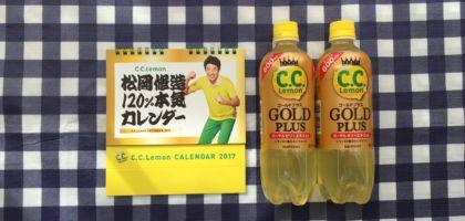 ファミリーマートで松岡修造120%本気カレンダーを先着ゲット!
