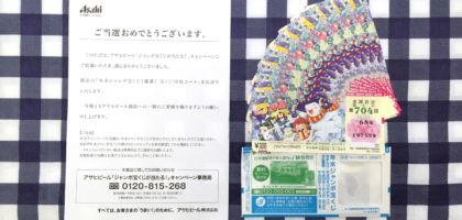 今年は1等7億円!!年末ジャンボ宝くじが当たる懸賞に当選!