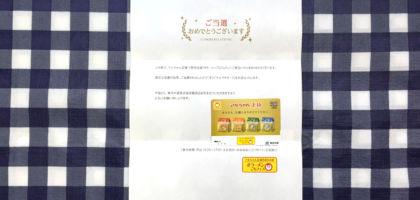 マルちゃん正麺の「ラーメンごちフェス」でクオカードが当選!