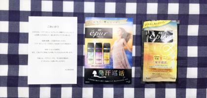 花王の女性向け入浴剤バブエピュールが当選!