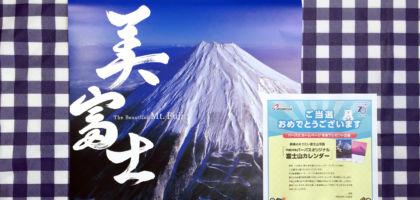 パーパスの懸賞で2017年富士山カレンダーが当選!