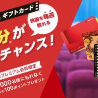映画を毎週タダで見れる「1年分の映画鑑賞ギフトカード」が当たる!