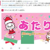 ファッションセンターしまむらのTwitter懸賞で商品券が当選!