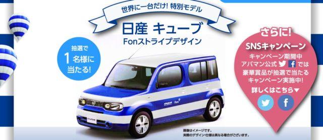 特別デザインの日産「キューブ」が当たる自動車懸賞!