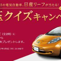 日産の電気自動車「リーフ」が当たる、お年玉懸賞キャンペーン!