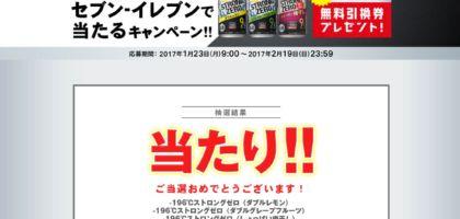 【応募可能】サントリー「-196℃ストロングゼロ」大量当選懸賞に当選!