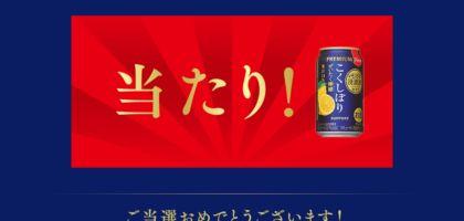 Twitter懸賞で「こくしぼりプレミアム」が当選!