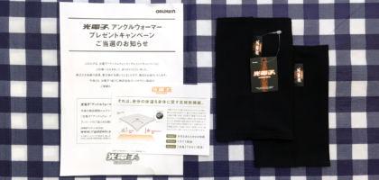 光電子「アンクルウォーマー」プレゼントキャンペーンに当選!