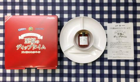 至福のディップタイム プレゼントキャンペーンに当選!