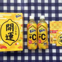 発売前のファンタレモン+C 開運ボックスが当選!