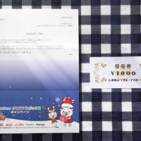 Twitterのクリスマスボックス懸賞で、しまむら商品券が当選!