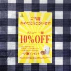 ベーカリーレストラン サンマルク の店頭アンケート懸賞に当選!