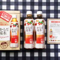 発売前の「からだ巡り茶 Advance」先行モニターセットが当選!