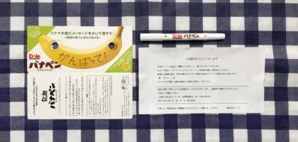 バナナに文字が書ける、今話題の「バナペン」が当選!