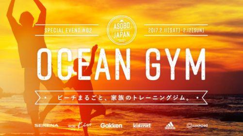 沖縄でのホエールウォッチングやトレーニングを楽しむ豪華旅行懸賞!