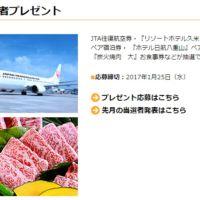 沖縄への往復航空券やリゾート宿泊券が当たる豪華プレゼント!
