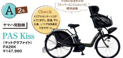総額100万円分の電動アシスト自転車が当たる豪華・高額懸賞!
