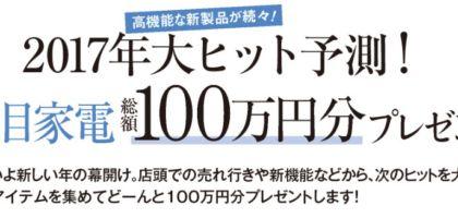 総額100万円の人気家電が当たる豪華・高額プレゼント!