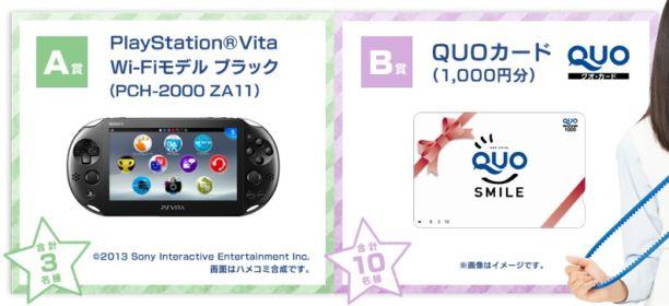PlayStation VITAが3名に当たる、ゲームハード懸賞!