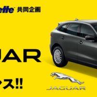 ジャガーのSUV「F-PACE」が当たる高級外車懸賞!!