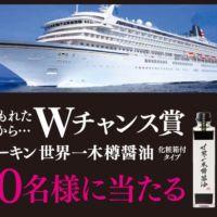 豪華客船「飛鳥II」で行く超魅了の旅が当たる豪華懸賞!