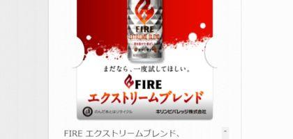 キリンFIRE「17万名様大試飲キャンペーン」に当選!