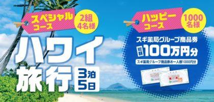 ハワイ旅行や総額100万円分の商品券が当たる、スギ薬局の豪華懸賞!