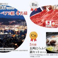 長崎旅行2泊3日や名産品が200名に当たる、長崎の豪華懸賞!