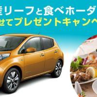 電気自動車で日本一周!?日産リーフが当たる自動車懸賞!