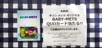 キリンの「BABY METS」デザインQUOカードが当選!