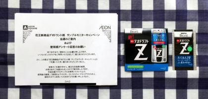 花王のデオドラント剤「デオドラントZ」が発売前に当選!